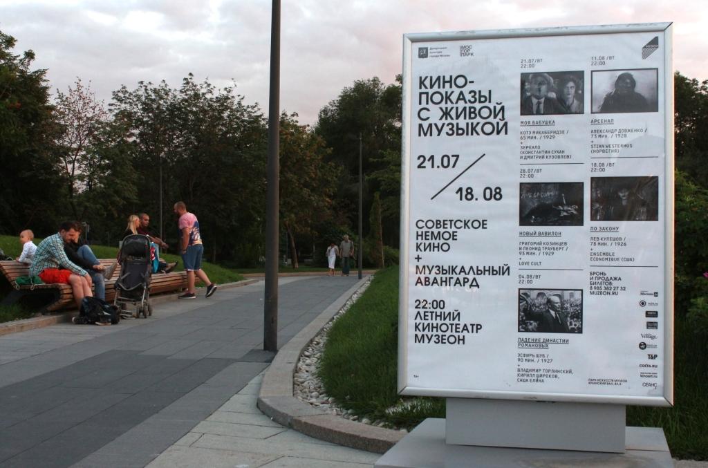 muzeon_sovkino