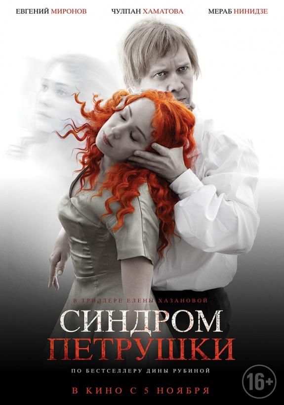 Источник фото: http://www.kinopoisk.ru/film/838726/
