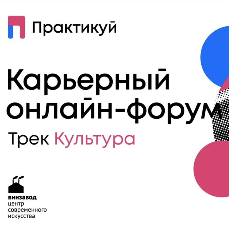 Фонда поддержки современного искусства Винзавод