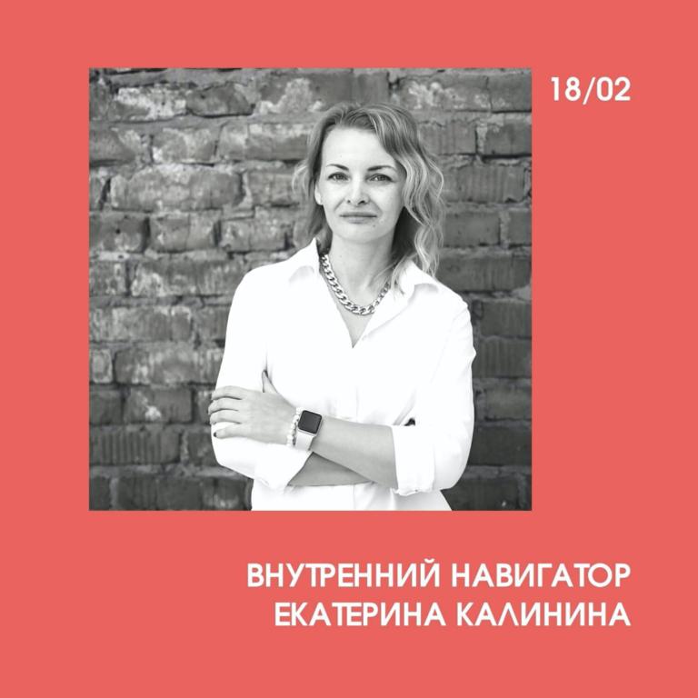 внутренний навигатор Екатерина Калинина